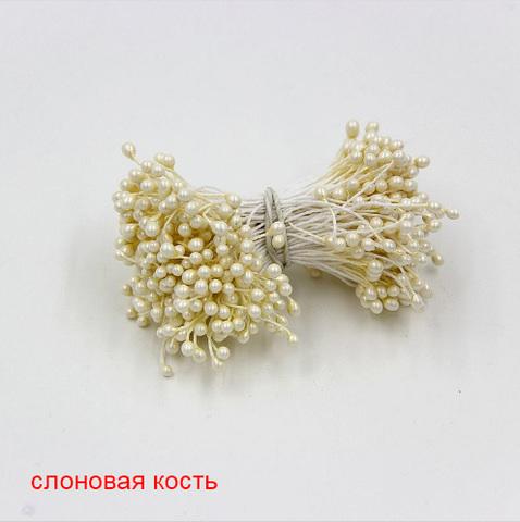Тычинки для цветов двухсторонние, набор 10 шт., айвори