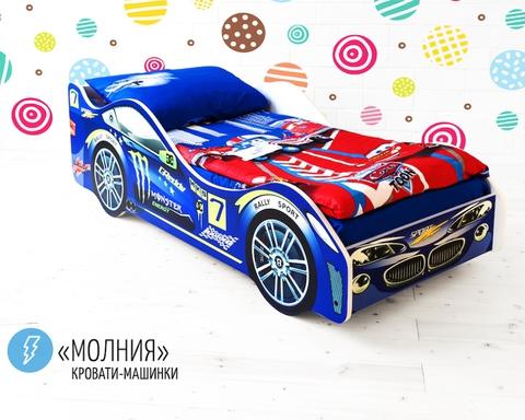 Кровать-машинка МОЛНИЯ