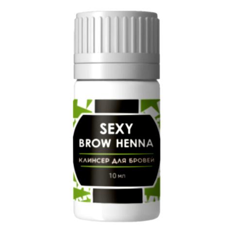 SEXY BROW HENNA Средство для очищения кожи после оформления бровей, 10 мл.