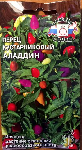 Семена Перец кустарниковый Аладдин