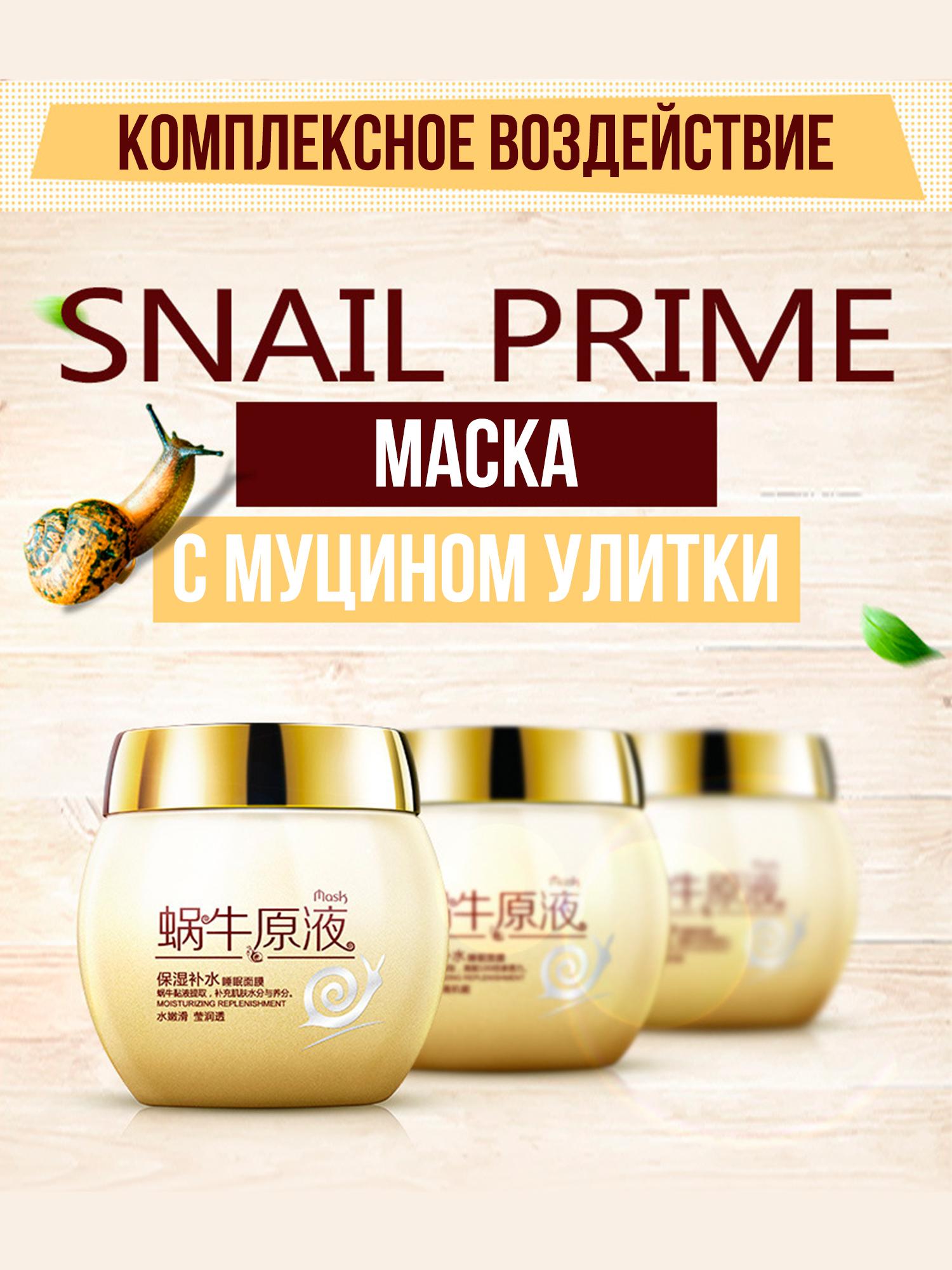 Ночная восстанавливающая маска с муцином улитки Snail Prime, 120мл