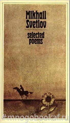 Svetlov. Selected poems