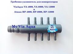 Гребенка-удлинитель для компрессоров ViaAqua, Atman