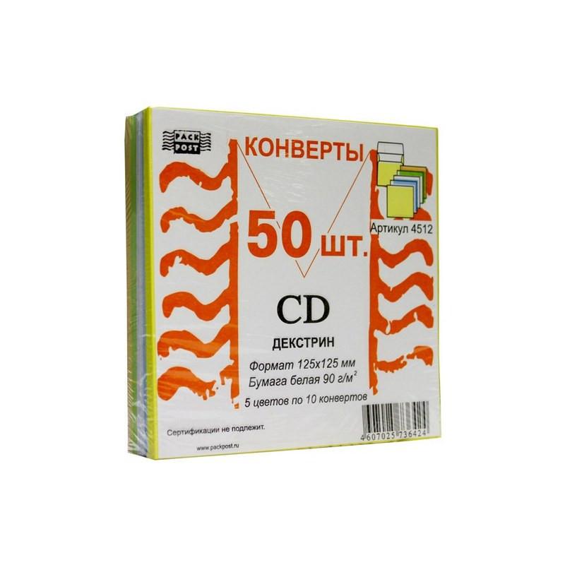 Конверт для CD Packpost 125x125 мм 90 г/кв.м 5 цветов декстрин (50 штук в упаковке)