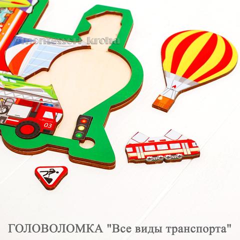 ГОЛОВОЛОМКА «Все виды транспорта»