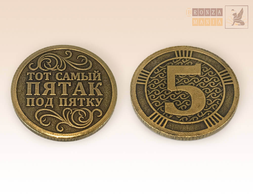 монета Тот самый Пятак