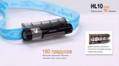 Купить Налобный фонарь Fenix HL10 Philip LXZ2-5770 LED от производителя, недорого и с доставкой.
