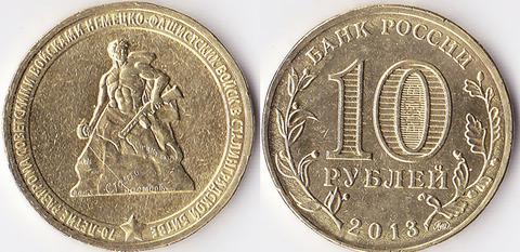 10 рублей 2013 Сталинград