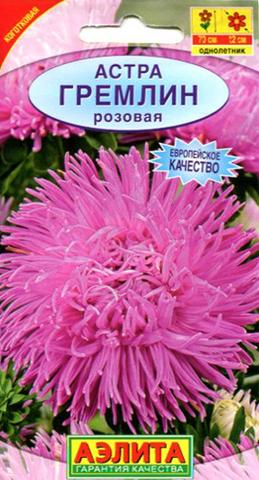 Семена Астра Гремлин розовая, Одн