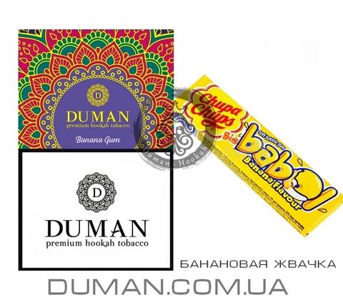 Табак Duman Banana Gum (Думан Банановая Жвачка)