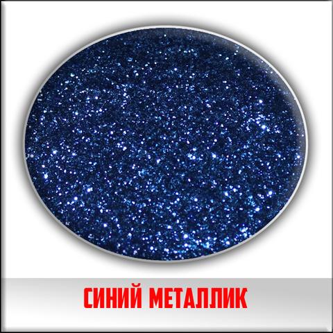 Блестки синий 5 грамм