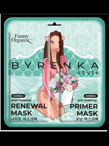 Funny Organix Byrenka Style Утренняя маска-праймер Pre-Makeup & Вечерняя маска-обновление Post-Makeup  12мл