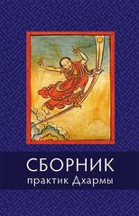 Сборник текстов для практики Дхармы