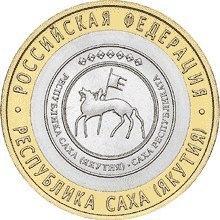 10 рублей Республика Саха (Якутия) 2006 г. UNC