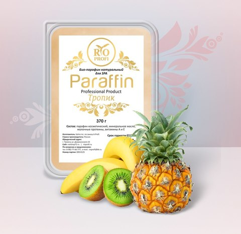 Rio Profi, Био парафин с витаминами А и Е Тропик, 370 г