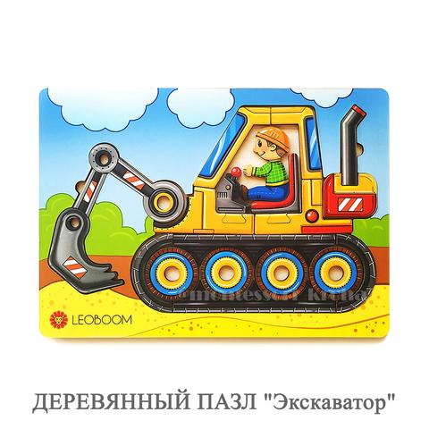 ДЕРЕВЯННЫЙ ПАЗЛ «Экскаватор»