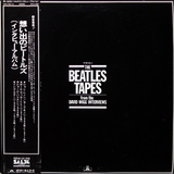 The Beatles, David Wigg / The Beatles Tapes From The David Wigg Interviews (2LP)