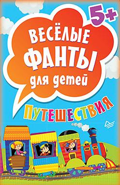питер весёлые фанты для детей путешествия 45 карточек Весёлые фанты для детей. Путешествия (45 карточек)