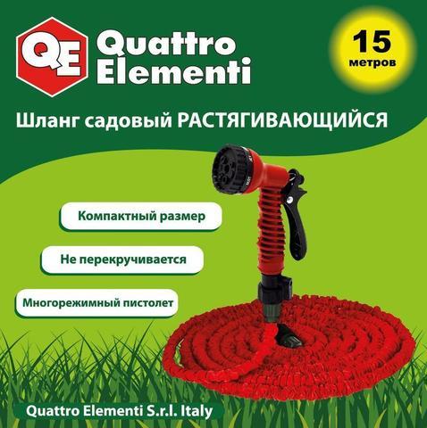 Шланг для воды растягивающийся QUATTRO ELEMENTI  15 метров, латекс, + Пистолет поливочный (241-239)