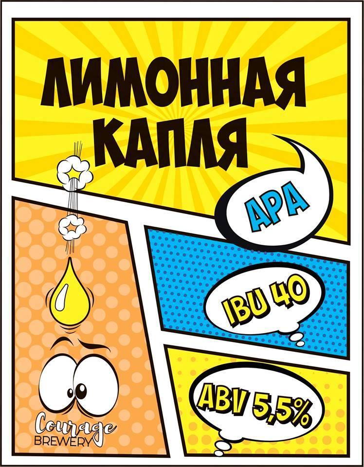 https://static-ru.insales.ru/images/products/1/1377/170968417/courage_лимонная_капля.jpg