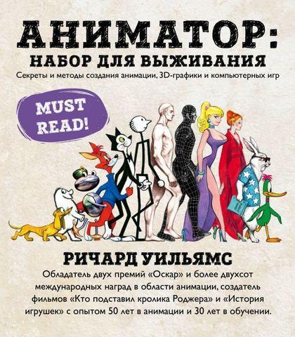 Аниматор: набор для выживания. Секреты и методы создания анимации, 3D-графики и компьютерных игр