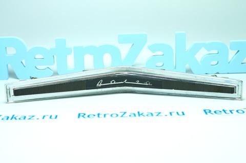 Кнопка сигнала Газ 24