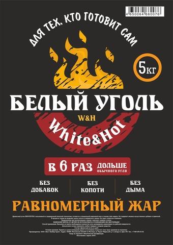Логотип и фирменный стиль для производителей угля Wite and Hot
