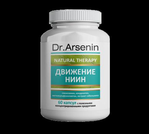 Концентрированный пищевой продукт Natural therapy ДВИЖЕНИЕ НИИН Dr. Arsenin 60 капсул НИИ Натуротерапии