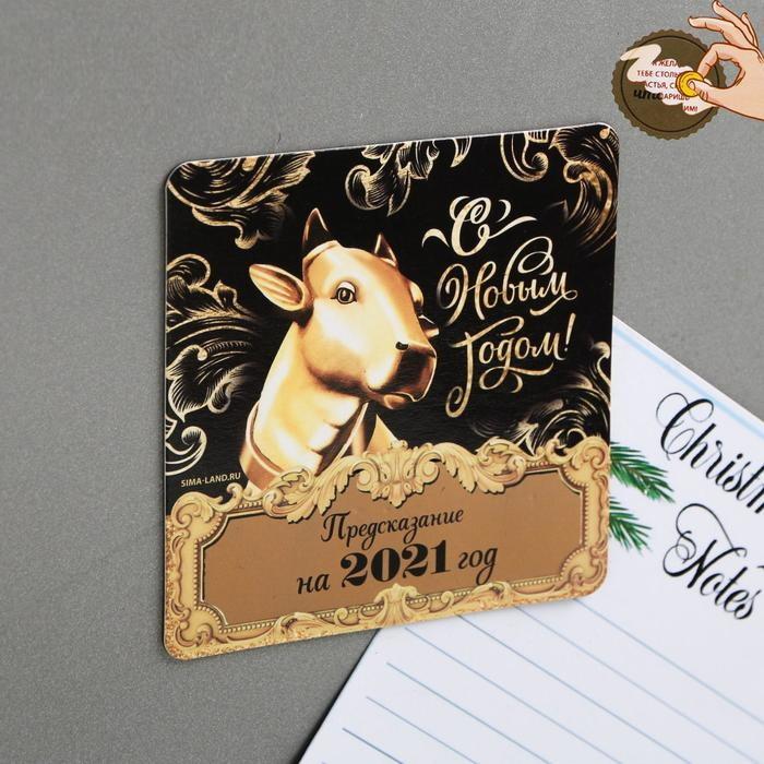 Магнит со скретч-слоем «Предсказание золотого быка», 8 8 см фото