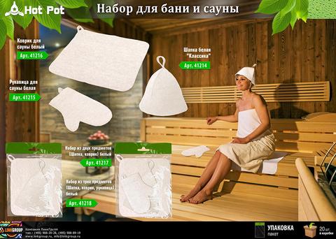Рукавица для бани белая