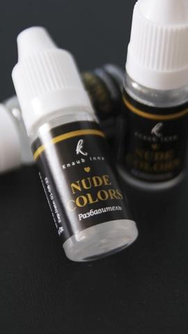 Разбавитель Nude Colors