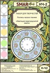 Набор для росписи часов №2