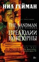 Комикс «Песочный человек. Книга 1. Прелюдии и ноктюрны»
