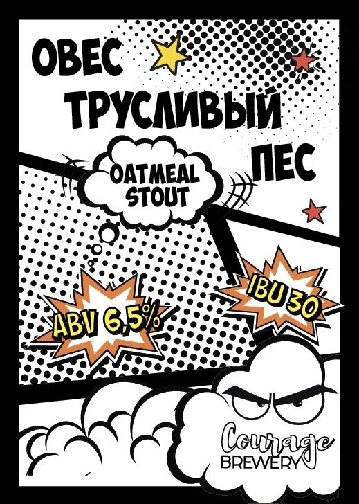 https://static-ru.insales.ru/images/products/1/1395/206185843/Пиво_Courage_Brewery_Овeс_Трусливый_Пeс.jpeg