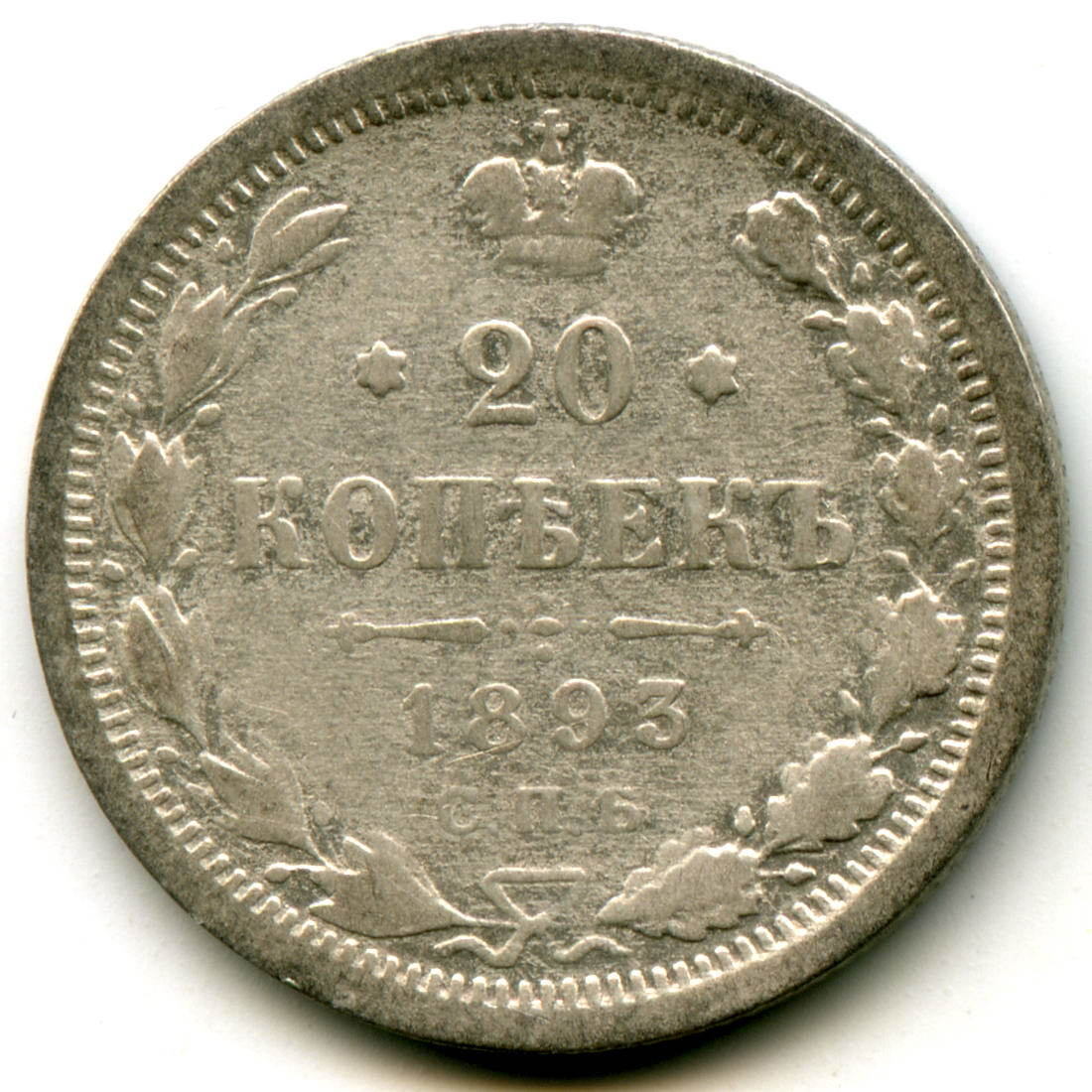 20 копеек 1893 год. СПБ АГ. Александр III. F+