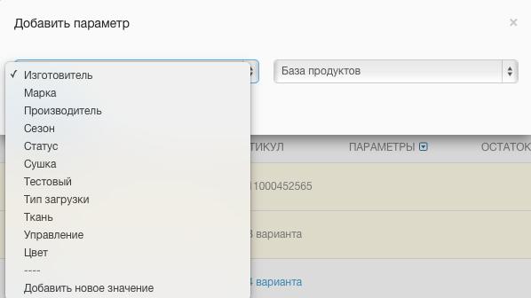 97598ab9403 Сбросить параметр - позволяет удалить из товара выбранный параметр или  определённые его значения. К примеру