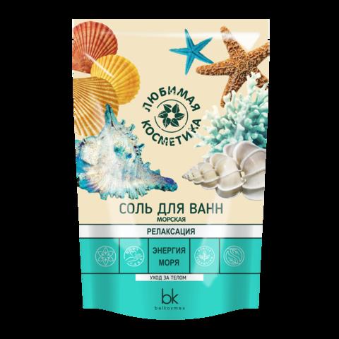 BelKosmex Любимая косметика Соль для ванн морская релаксация Энергия моря 460г