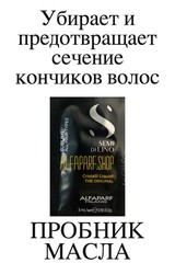 Пробник масла против секущихся волос Semi Di Lino SUBLIME CRISTALLI LIQUIDI, 3 мл Alfaparf