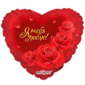 Фольгированный шар Любовь Розы 18