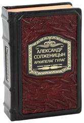 Архипелаг ГУЛАГ. Полное издание в одном томе
