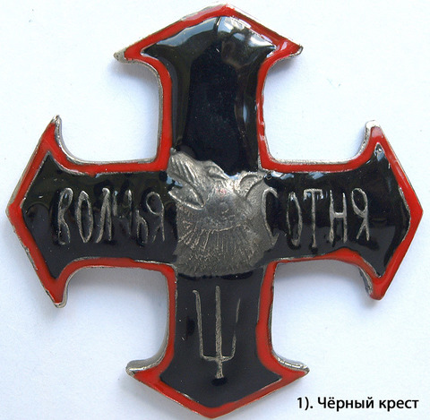 """Крест """"Волчья Сотня"""" генерала Шкуро (копия)"""