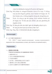 Contemporary Chinese Textbook--  Intermediate(Chinese-Russian edition)