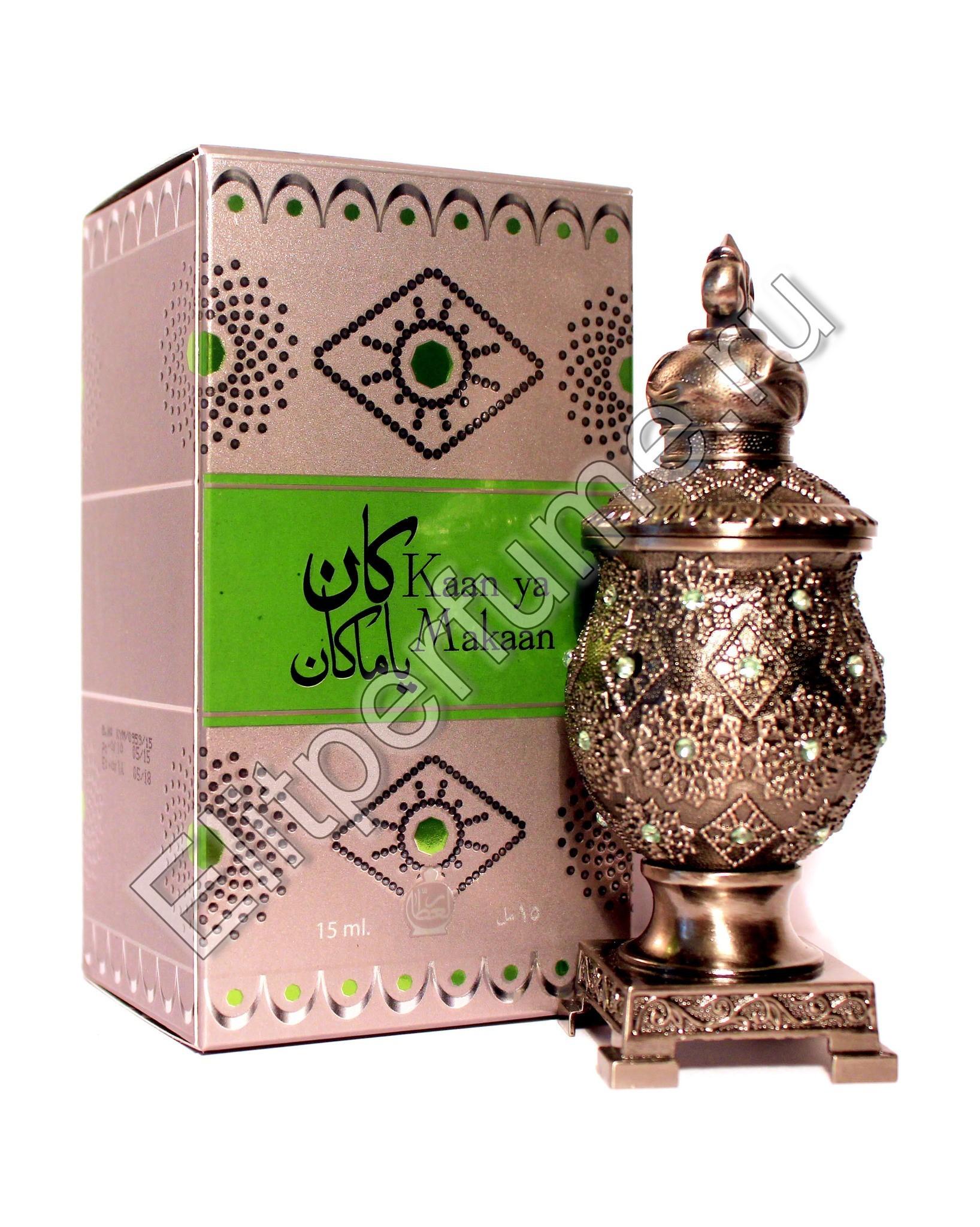Kaan Ya Makaan Каан Я Макаан 15 мл арабские масляные духи от Афнан Парфюм Afnan Perfumes