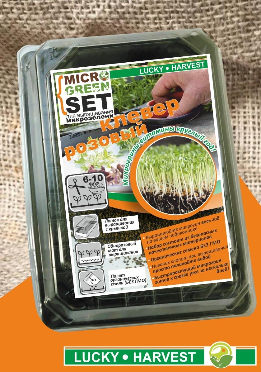 MICROGREEN SET КЛЕВЕР РОЗОВЫЙ  для выращивания микрозелени ТМ LUCKY HARVEST
