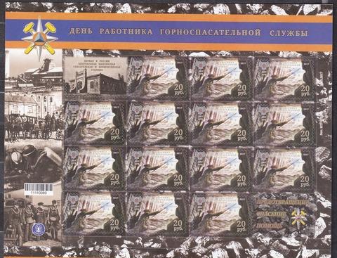 Почта ДНР (2017 10.31.) День работника горноспасательной службы-малый лист