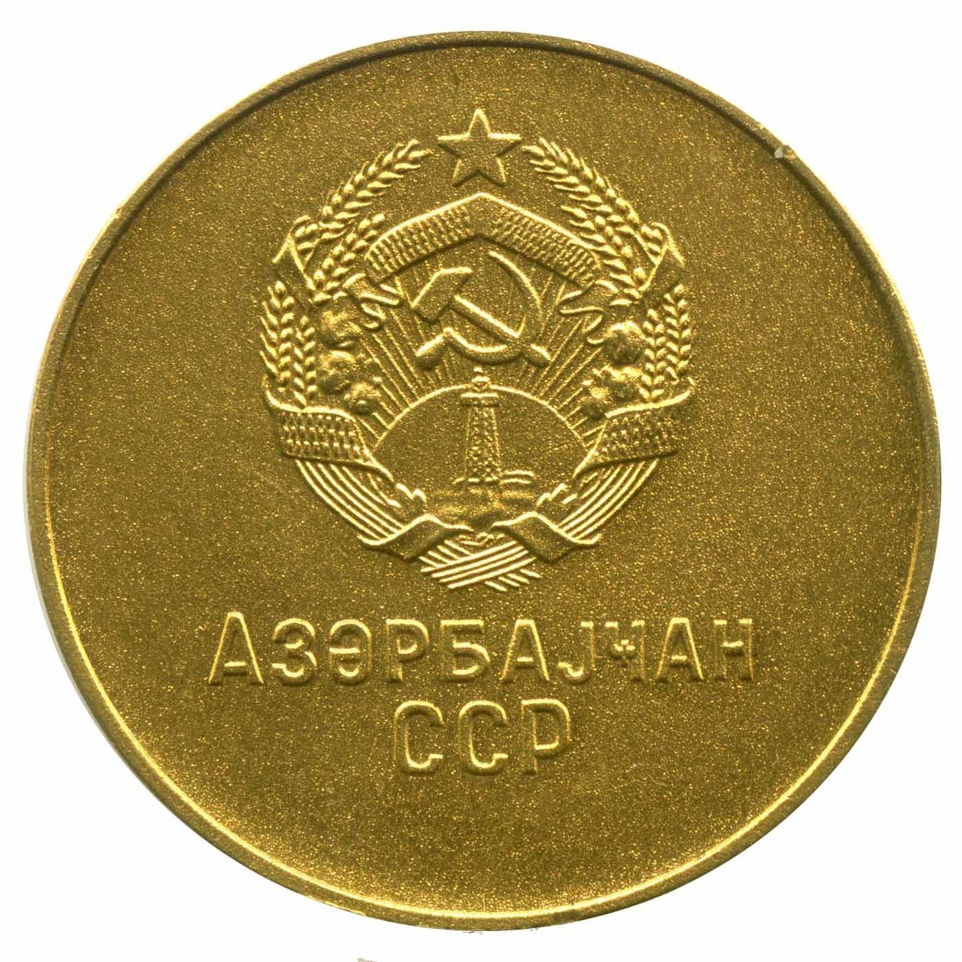 Школьная золотая медаль Азербайджанская ССР 1985 год. AU