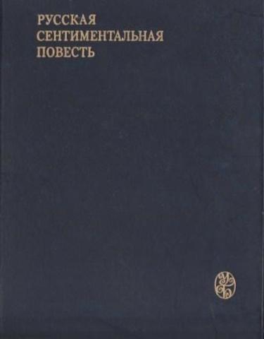 Русская сентиментальная повесть