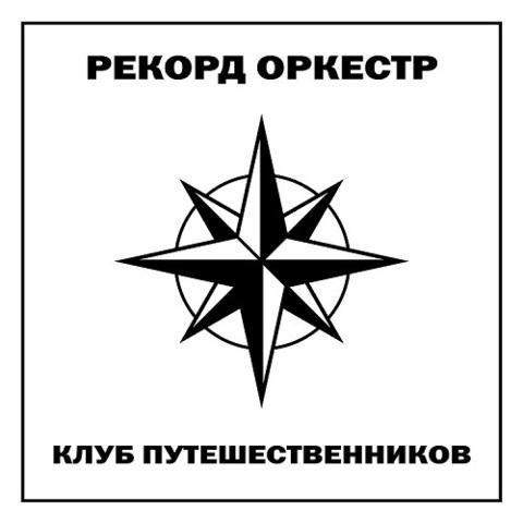 Рекорд Оркестр – Клуб Путешественников (CD)