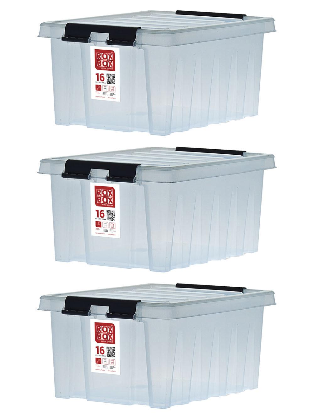Ящик для хранения RoxBox с крышкой прозрачный 16 литров, набор из 3 штук ящик для хранения полимербыт с крышкой прозрачный пластик 16л
