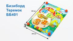 Бизиборд Alatoys Теремок ББ401